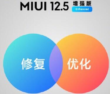 miui12.5增强版耗电怎么样?miui12.5增强版耗电严重处理方法