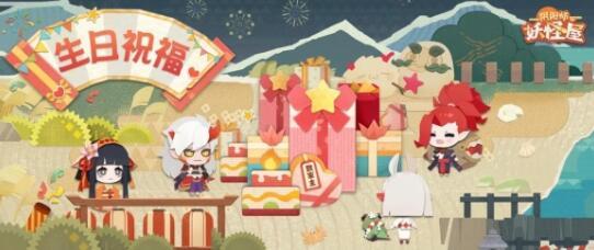 《阴阳师妖怪屋》新玩法上线: 来自小妖怪的生日祝福与铁鼠的抽奖大会