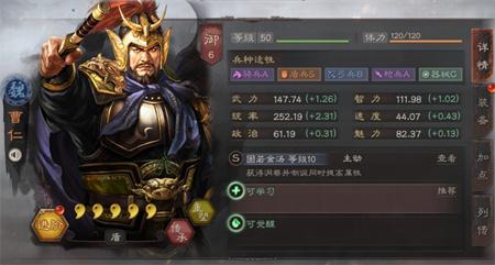 三国志战略版曹仁黑科技怎么玩?