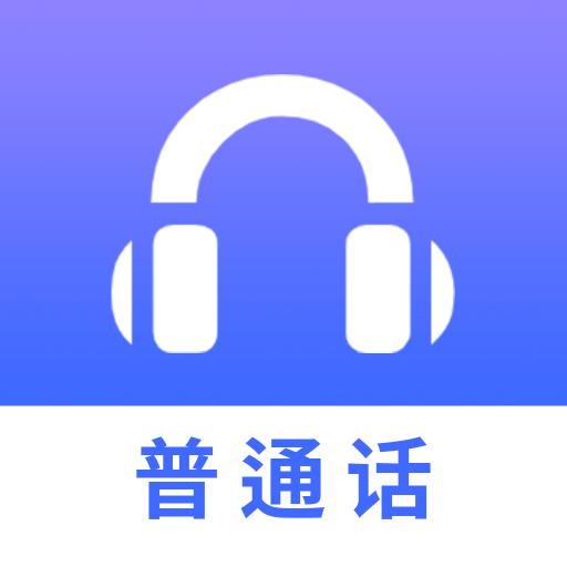 普通话练习软件
