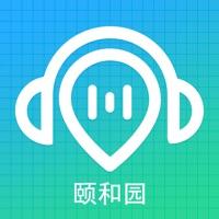 颐和园语音导游APP