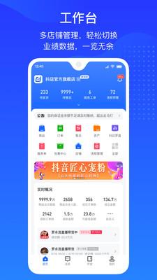 抖店直播带货商店app免费下载