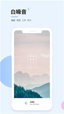 白噪音深夜助眠app免费下载
