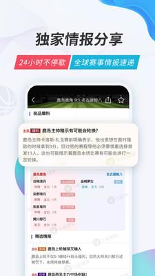 V站赛事分析app免费下载