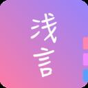 浅言app