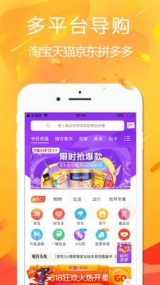 悦拜优惠购物app免费下载