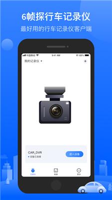 6帧探app