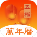 五福万年历app