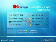 <b>番茄花园 Ghost Win7 32位纯净版 v2017.08</b>