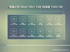 <b>电脑公司 Ghost Win7 32位纯净版 v2017.08</b>