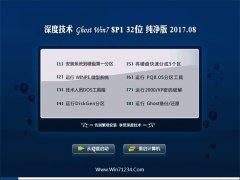 <b>深度技术 Ghost Win7 32位纯净版 v2017.08</b>
