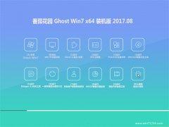 <b>番茄花园 Ghost Win7 64位旗舰版 v2017.08</b>
