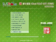 <b>萝卜家园 Ghost Win7 64位旗舰版 v2017.08</b>