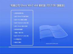 <b>电脑公司 Ghost Win7 64位旗舰版 v2017.08</b>