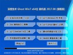 <b>深度技术 Ghost Win7 64位旗舰版 v2017.08</b>