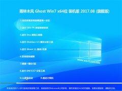 <b>雨林木风 Ghost Win7 64位旗舰版 v2017.08</b>