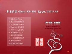 <b>萝卜家园 Ghost XP SP3 装机版 v2017.08</b>