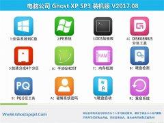 <b>电脑公司 Ghost XP SP3 装机版 v2017.08</b>