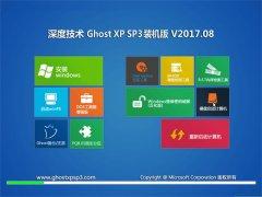 <b>深度技术 Ghost XP SP3 装机版 v2017.08</b>