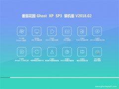 <b>番茄花园 Ghost XP SP3 装机版 v2018.02</b>