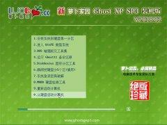 <b>萝卜家园 Ghost XP SP3 装机版 v2018.02</b>