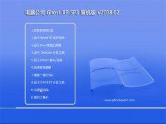 <b>电脑公司 Ghost XP SP3 装机版 v2018.02</b>