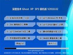 <b>深度技术 Ghost XP SP3 装机版 v2018.02</b>