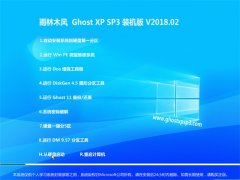 <b>雨林木风 Ghost XP SP3 装机版 v2018.02</b>