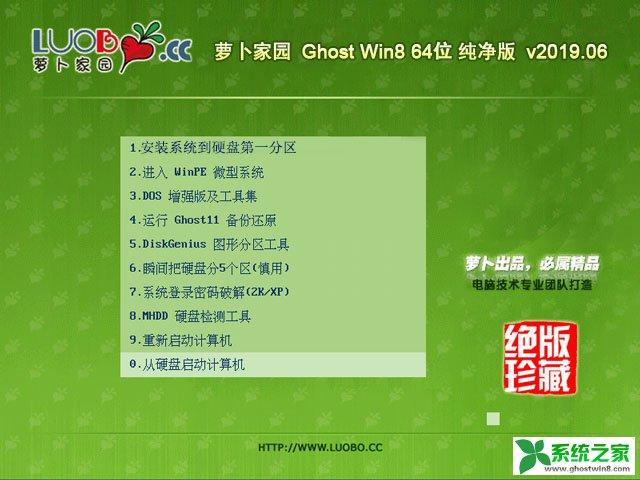 蘿卜家園 Ghost Win8純凈版64位 v2019.06