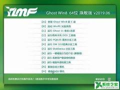 雨林木风 Ghost Win8.1 64位旗舰版 v2019.06