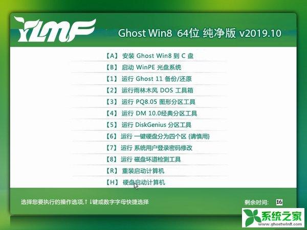 雨林木风 Ghost Win8纯净版64位 v2019.10