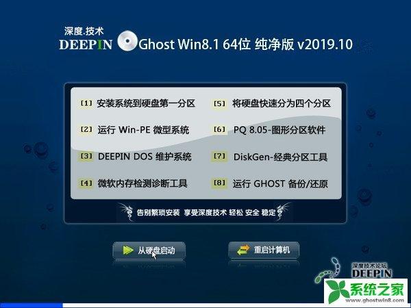 深度技术 Ghost Win8纯净版64位 v2019.10