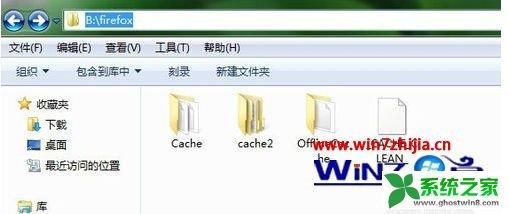 win7 64位专业版系统下怎么修改firefox浏览器的缓存位置