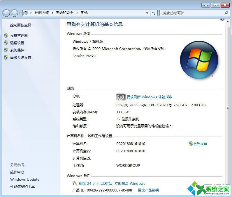 windows7旗舰版正版64位旗舰激活码永久