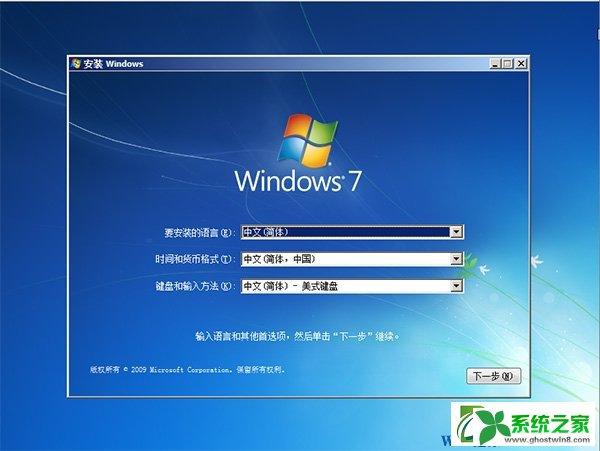 Win7安装版32位旗舰版原版ISO镜像下载(2)