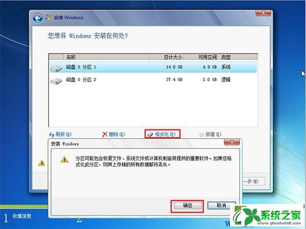 Win7安装版32位旗舰版原版ISO镜像下载(5)
