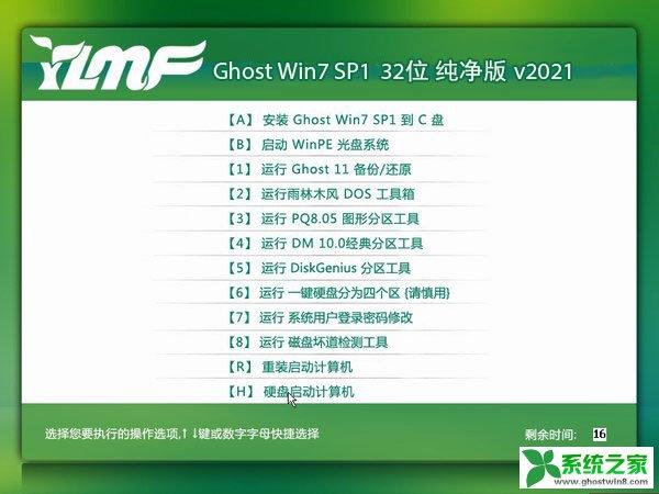 雨林木风 Ghost Win7 32位纯净版 v2021.03