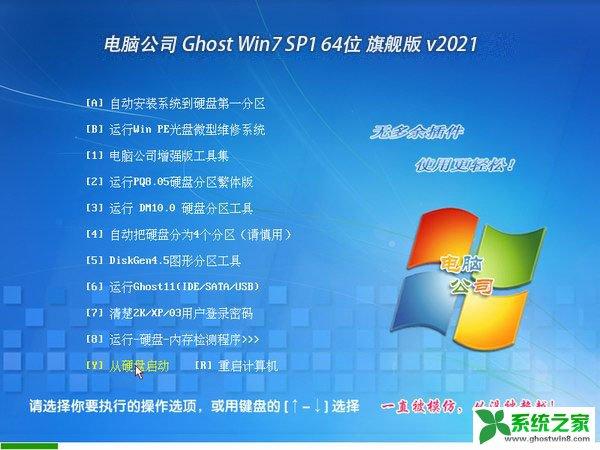 ��X(nao)公司 Ghost Win7 64位旗�(jian)版 v2021.03