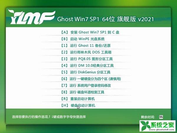 雨林木风 Ghost Win7 64位旗舰版 v2021.03