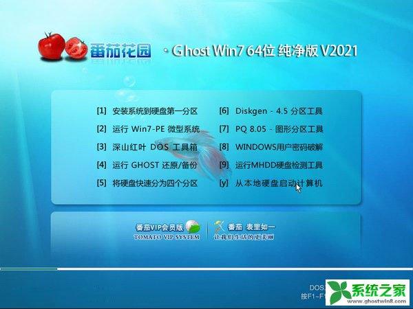 番茄花�@ Ghost Win7 64位��Q版 v2021.03