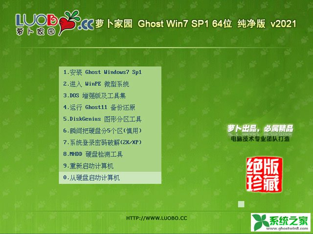 萝卜家园 Ghost Win7 64位纯净版 v2021.03