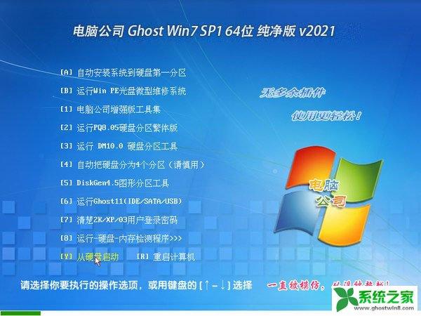 电脑公司 Ghost Win7 64位纯净版 v2021.03