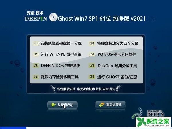 深度技术 Ghost Win7 64位纯净版 v2021.03