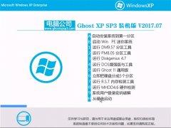 <b>电脑公司 Ghost XP SP3 装机版 v2017.07</b>
