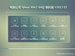 <b>电脑公司 Ghost Win7 64位旗舰版 v2017.07</b>