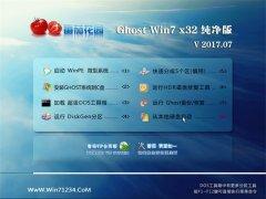 <b>番茄花园 Ghost Win7 32位纯净版 v2017.07</b>