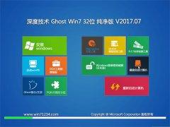 <b>深度技术 Ghost Win7 32位纯净版 v2017.07</b>