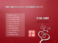 <b>萝卜家园 Ghost Win7 32位旗舰版 v2017.07</b>