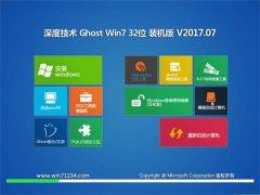 <b>深度技术 Ghost Win7 32位旗舰版 v2017.07</b>