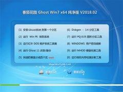 <b>番茄花园 Ghost Win7 64位纯净版 v2018.02</b>